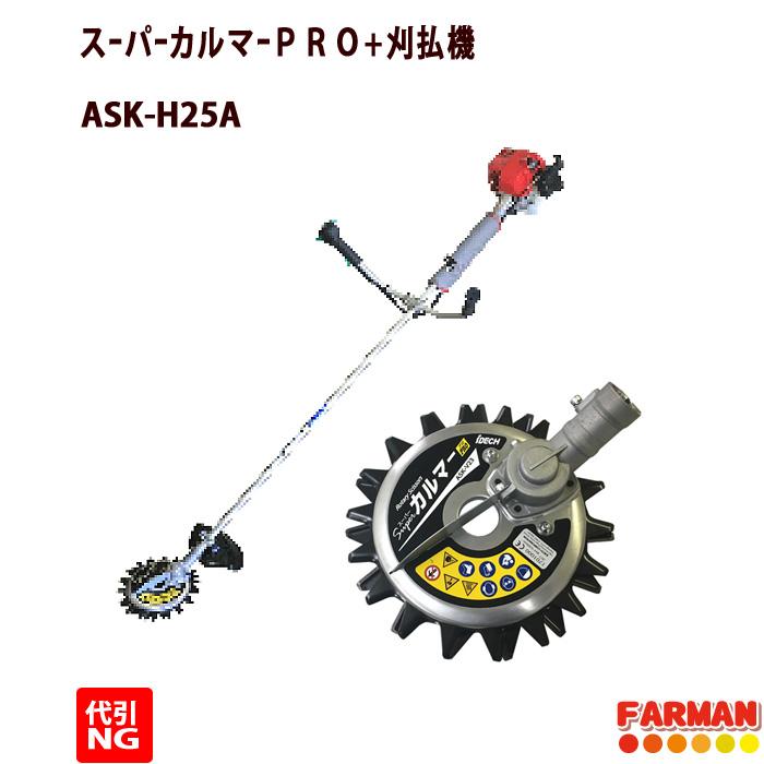 アイデック スーパーカルマーセット(エンジン刈払機セット) 【納期3~4週間程】ASK-H25A【代引NG】