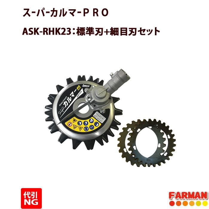 アイデック スーパーカルマーPRO 標準刃+細目刃セット【メーカー発送3~4週間かかります。】【代引NG】