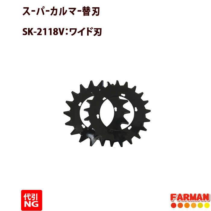 アイデック スーパーカルマー 替刃 ワイド刃【代引NG】
