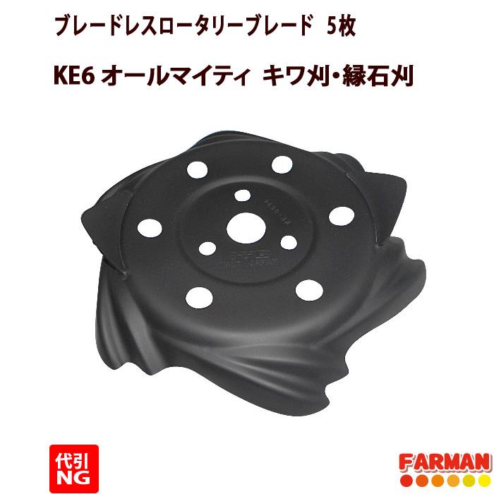 ブレードレスロータリーブレード KE6 オールマイティ用 5枚 伊藤レーシングサービス【代引NG】