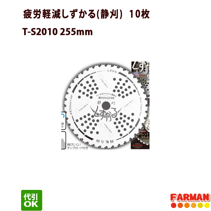 関西洋鋸 疲労軽減しずかる(静刈) 255×40P 草刈チップソー消音タイプ 10枚セット