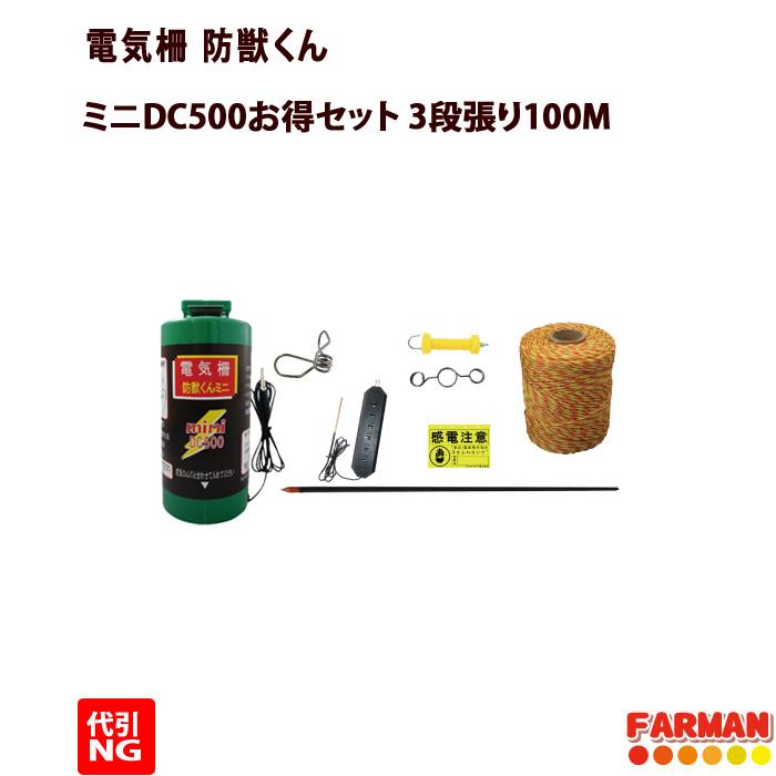電気柵 防獣くんミニDC500 3段張り お手軽セット ネクストアグリ【代引NG】