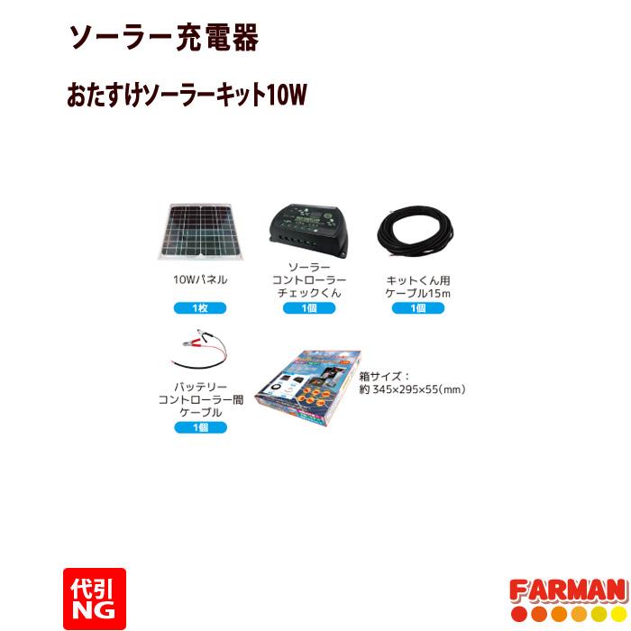 ソーラー充電器 おたすけソーラーキッドくん10W ネクストアグリ【代引NG】