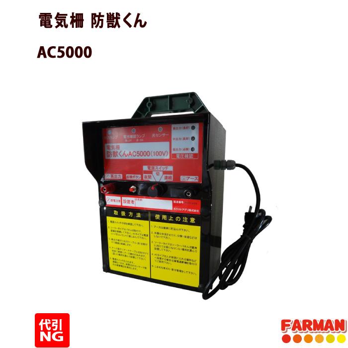 電気柵 防獣くん 本体のみ AC5000 100V電源 イノシシ対策・シカ対策 ネクストアグリ【代引NG】