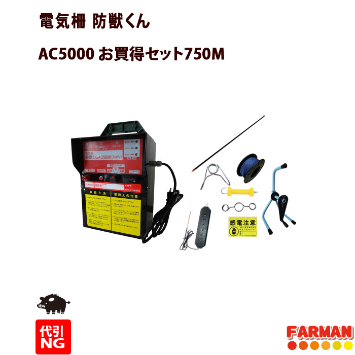 電気柵 防獣くん AC5000 100V電源 イノシシ対策 2段張 750Mセット(5反) ネクストアグリ【代引NG】