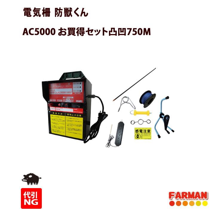 電気柵 防獣くん AC5000 100V電源 イノシシ対策 2段張 凸凹750Mセット(5反) ネクストアグリ【代引NG】