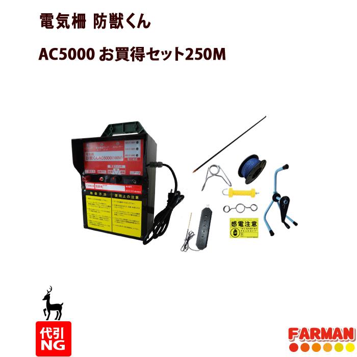 【電気柵】電気柵 防獣くん AC5000 100V電源 シカ対策 5段張 250Mセット(1反) ネクストアグリ【代引不可商品】
