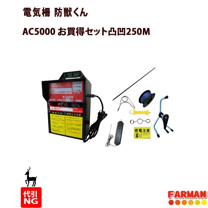 電気柵 防獣くん AC5000 100V電源 シカ対策 5段張 凸凹250Mセット(1反) ネクストアグリ【代引NG】