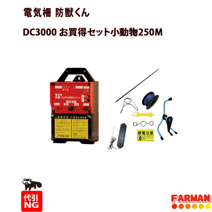 電気柵 防獣くん DC3000 小動物対策 3段張 250Mセット(1反) ネクストアグリ【代引NG】