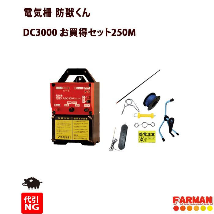 電気柵 防獣くん DC3000 イノシシ対策 2段張 250Mセット(1反) ネクストアグリ【代引NG】
