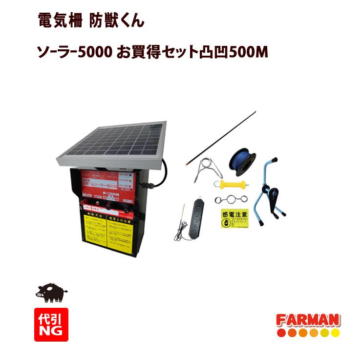 【電気柵】電気柵 防獣くん ソーラー5000 イノシシ対策 2段張 凸凹500Mセット(3反) ネクストアグリ【代引不可商品】