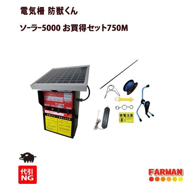 電気柵 防獣くん ソーラー5000 イノシシ対策 2段張 750Mセット(5反) ネクストアグリ【代引NG】