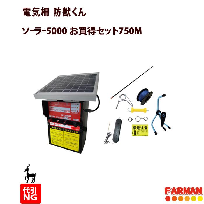 電気柵 防獣くん ソーラー5000 シカ対策 5段張 750Mセット(5反) ネクストアグリ【代引NG】