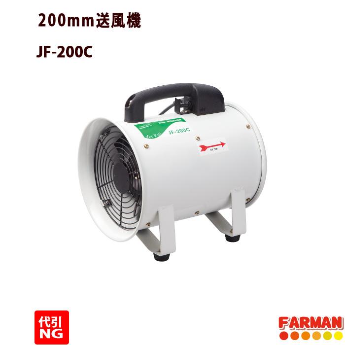 200mm送風機 ナカトミ【代引不可商品】