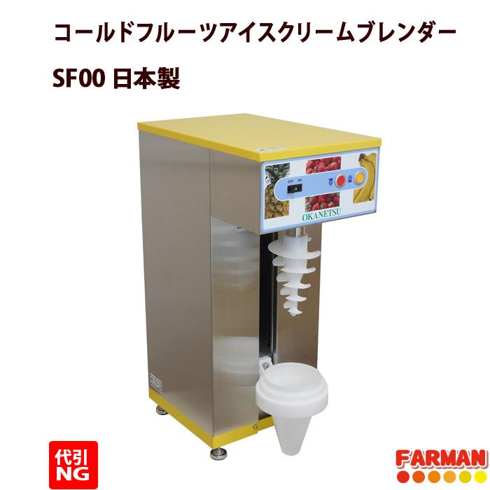 日本製 業務用 冷凍フルーツアイスクリームブレンダー ワンランク上のアイスクリーム加工機【代引き不可商品】