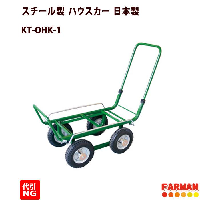スチール製 ハウスカー スタンダード 日本製【代引き不可商品】