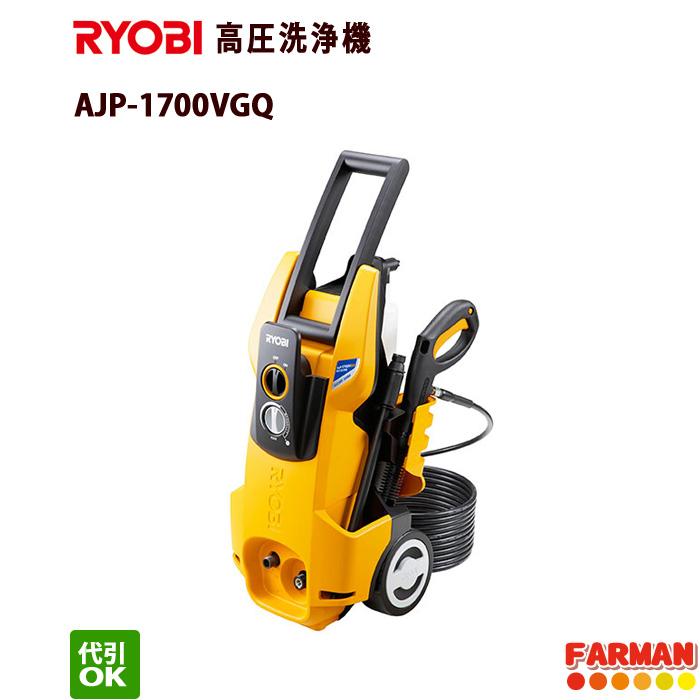 RYOBI 高圧洗浄機AJP-1700VGQ