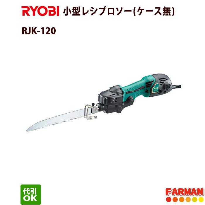 RYOBI 小型レシプロソー(ケースなし)
