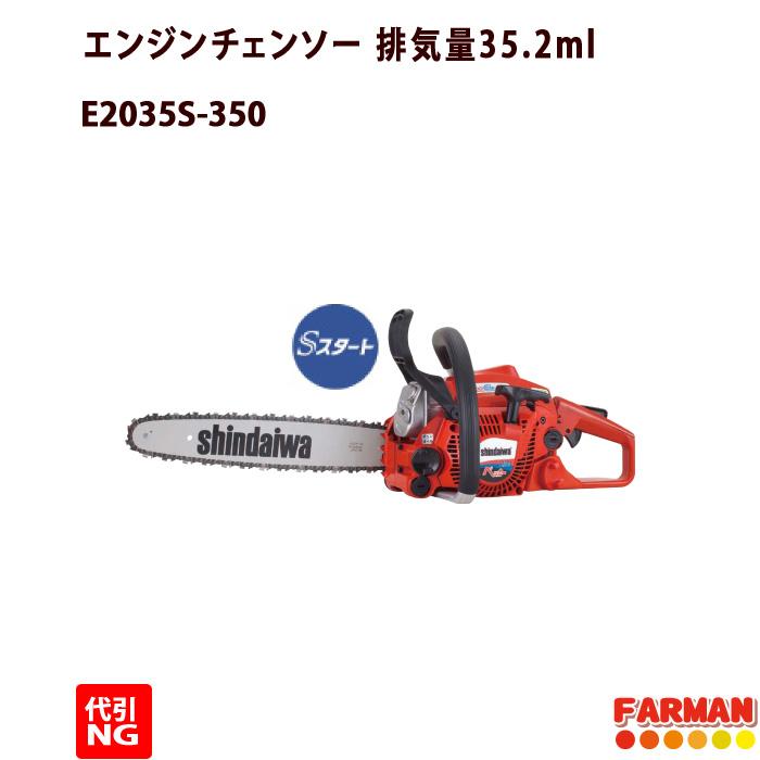 新ダイワ エンジンチェンソー 排気量35.2ml バーサイズ350mm E2035S-350【代引NG】