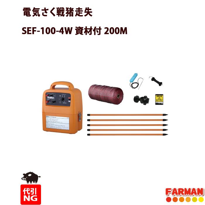 スイデン 電気柵本体SEF-100-4W&イノシシ用 200M資材セット 日本製【代引不可商品】