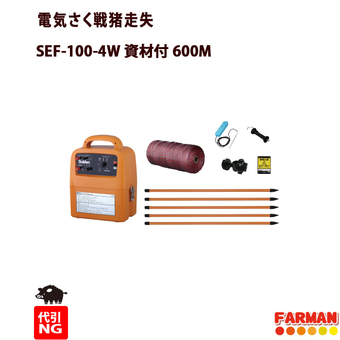 スイデン 電気柵本体SEF-100-4W&イノシシ用 600M資材セット 日本製【代引不可商品】