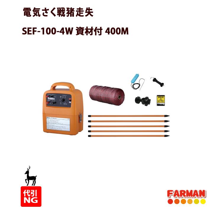 スイデン 電気柵本体SEF-100-4W&シカ用 400M資材セット 日本製【代引不可商品】