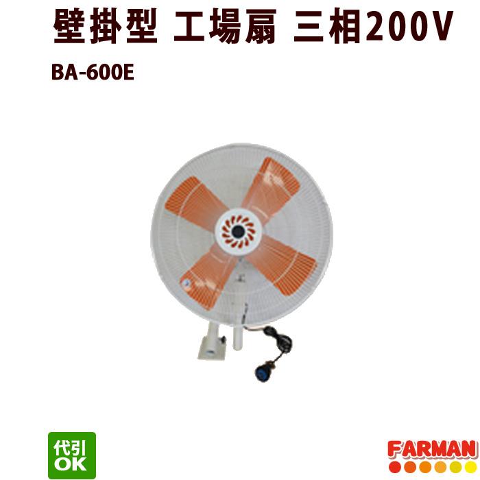 鯛勝 業務用 扇風機 壁掛型工場扇・工業扇(アルミ羽根60cm)三相200V BA-600E