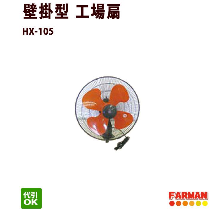鯛勝 業務用扇風機 壁掛式工場扇・工業扇(プラッチック羽根・オレンジ45cm) HX-105