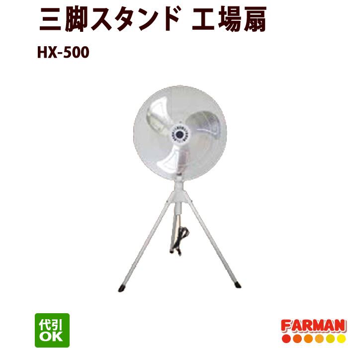 鯛勝 業務用 扇風機 スタンド式工場扇・工業扇(アルミ羽根50cm) HX-500