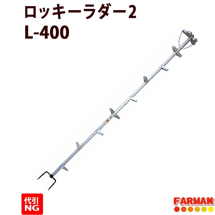 巴化成 ロッキーラダー2 1本ハシゴ 枝打ち梯子 L-400【代引NG】