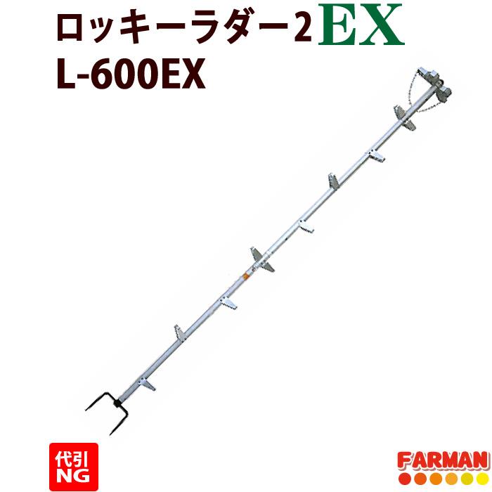 巴化成 ロッキーラダー2EX 1本ハシゴ 枝打ち梯子 L-600EX-V(揺れ防止金具付)【代引NG】