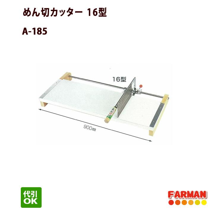 ウエダ製作所 めん切カッター16型(家庭用自動式麺切器) A-185