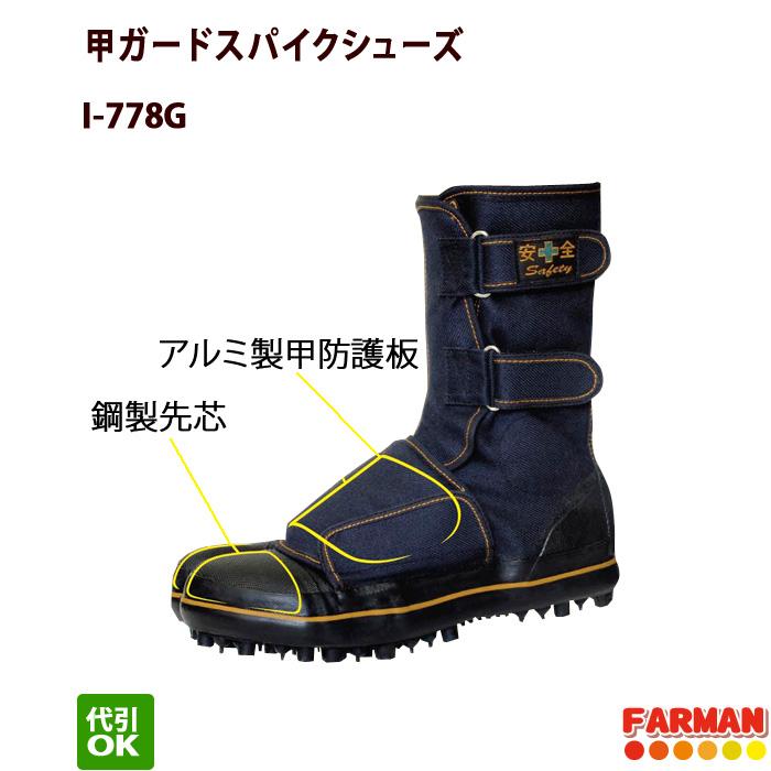 荘快堂 甲ガードスパイクシューズ I-778G【代引OK】