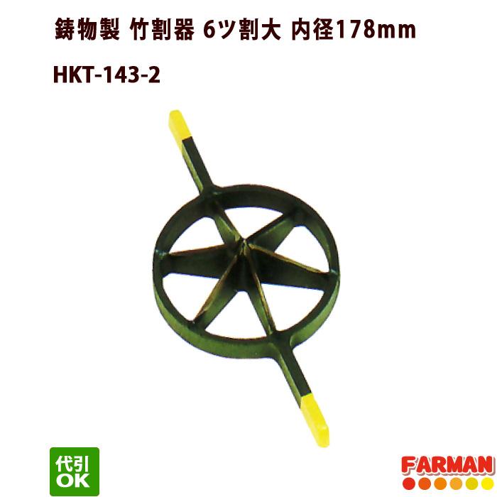 鋳物製 竹割器 6ツ割大 内径178mm