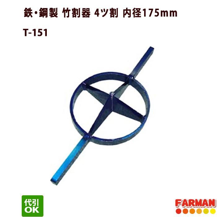 1月中旬入荷予定 スチール製 竹割器 4ツ割 内径175mm