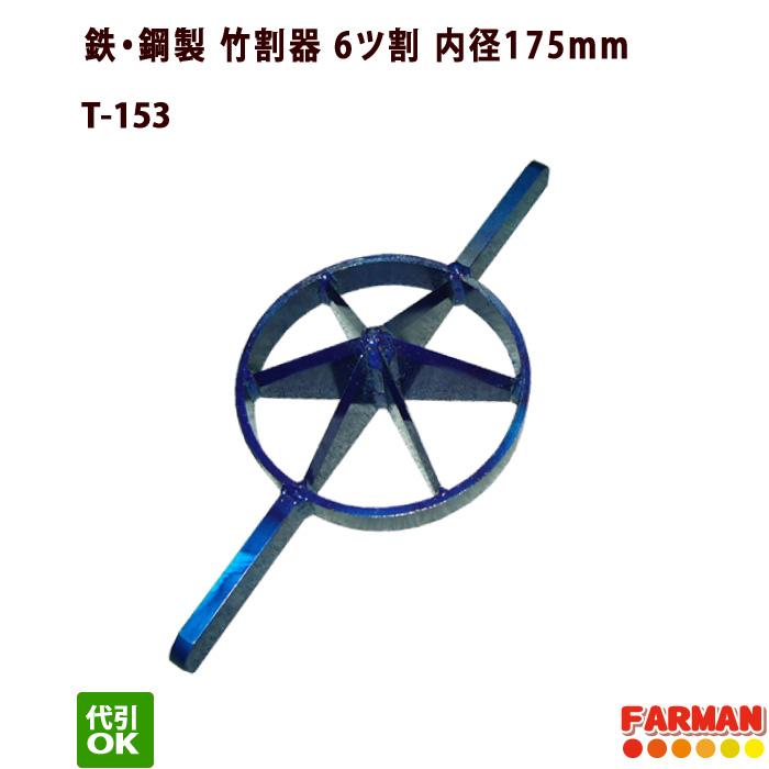 スチール製 竹割器 6ツ割 内径175mm