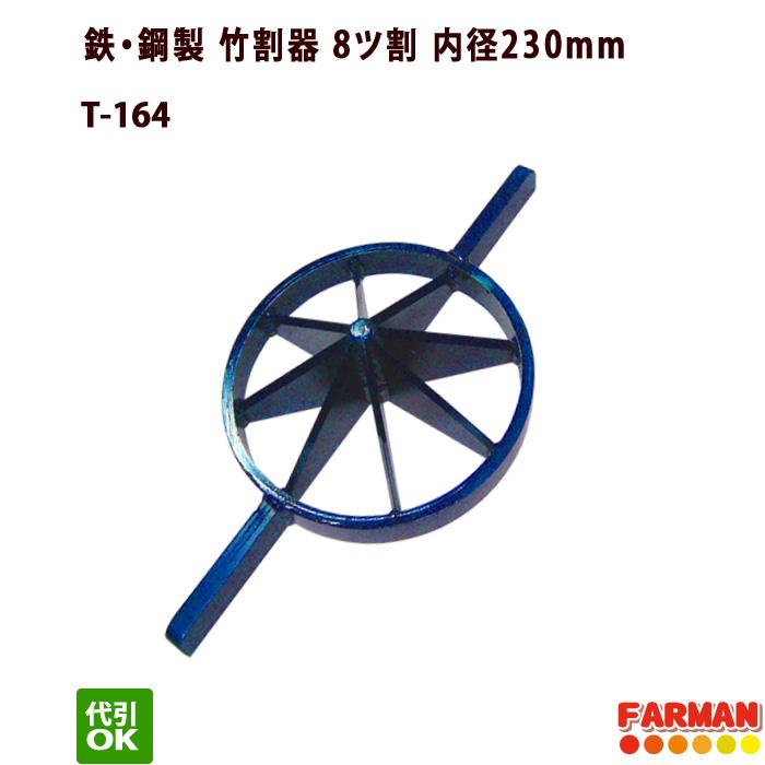 スチール製 竹割器 8ツ割大 内径230mm