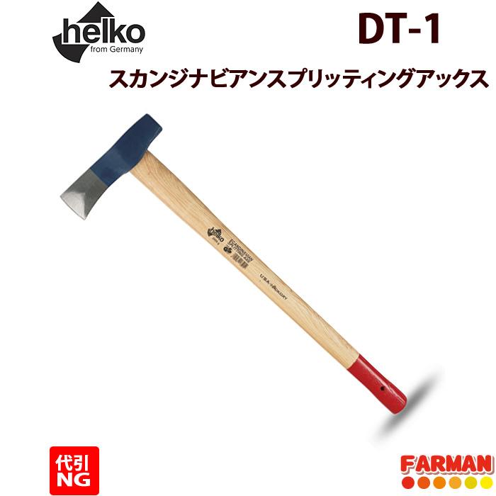 ヘルコ(helko)ドイツ製斧スカンジナビアンスプリッティングアックスDT-1【代引き不可】