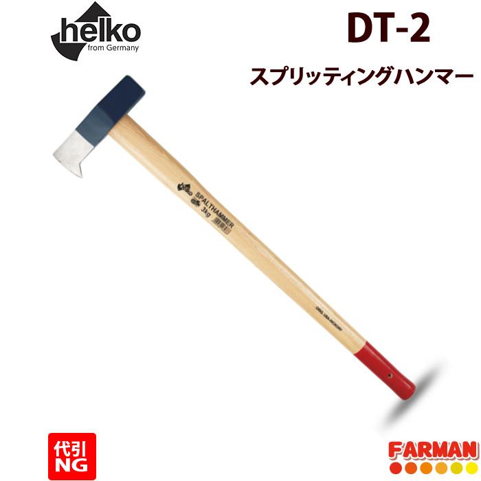 ヘルコ(helko)ドイツ製斧スプリッティングハンマーDT-2【代引き不可】