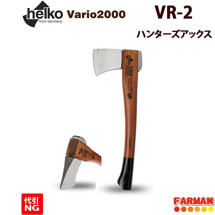 ヘルコバリオ(helko Vario2000)ドイツ製斧ハンターズアックスVR-2【代引き不可】