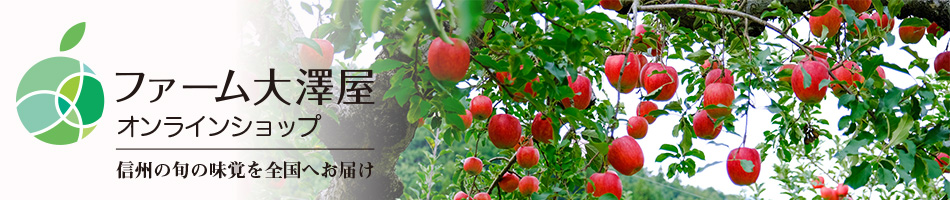 ファーム大澤屋:信州・長野県の良質なフルーツを厳選したオンラインショップです