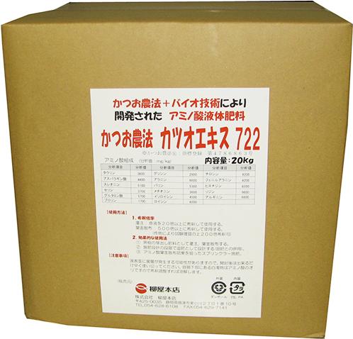カツオエキス入り有機液肥 カツオエキス 7-2-2 20kg