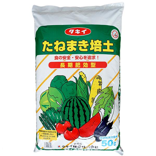 タキイ種苗 商品 海外 たねまき培土 50L 種蒔専用土