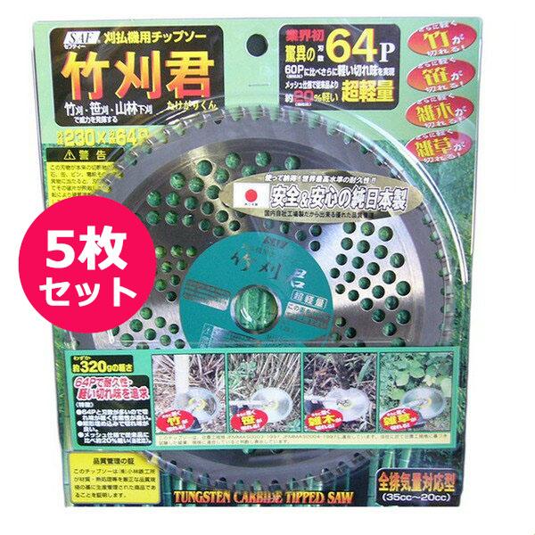 草刈機用チップソー 竹刈君 230×64P 5枚セット 安心&安全の純日本製