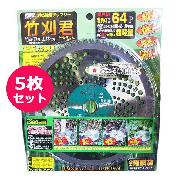 草刈機用チップソー 竹刈君 255×64P 5枚セット 安心&安全の純日本製