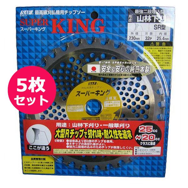 草刈機用チップソー スーパーキング230×32P 5枚セット 安心&安全の純日本製