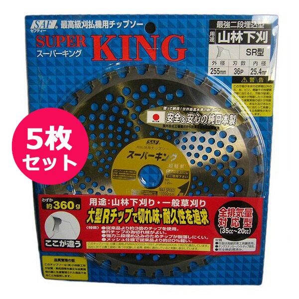 草刈機用チップソー スーパーキング255×36P 5枚セット 安心&安全の純日本製