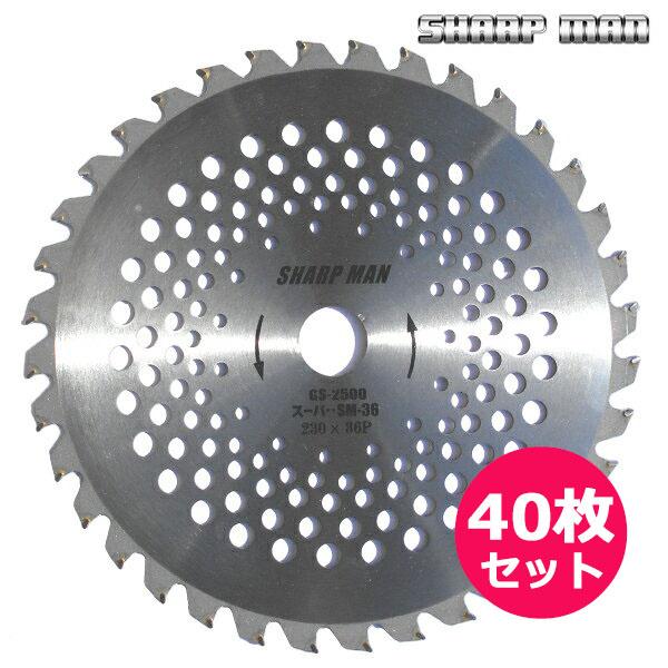 草刈り機 替刃 草刈り刃 シャープマン チップソー刃 軽量型SP-40 230x36P 40枚セット(2枚組x20セット)