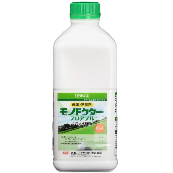 芝用殺菌・除草剤モノドクターフロアブル2L