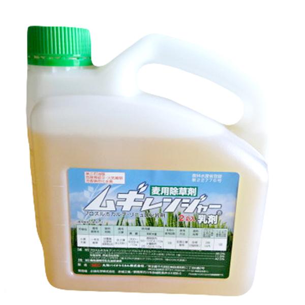除草剤 ムギレンジャー乳剤 2L×2本セット